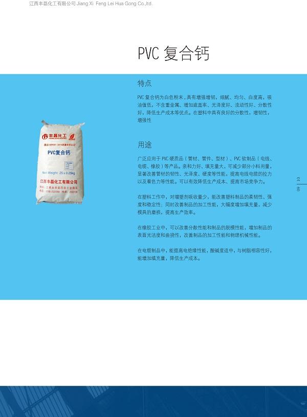 丰磊化工画册-2019-5-7_02.jpg